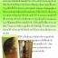 Hydra Fresh Collagen ไฮดรา เฟรช คอลลาเจน thumbnail 3