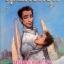 คุณพ่อที่รัก / Patrick Cauvin / อภิชาติ เพิ่มชวลิต [พ.1] thumbnail 1