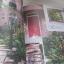 I Love Garden Vol. 8 Make Me Garden จัดสวนด้วยใจแบบไม่สำเร็จรูป โดย ทิพาพรรณ ศิริเวชฏารักษ์และวรัปศร อัศนียุทธ thumbnail 8