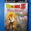 DRAGONBALLZ : SAGAS คู่มือเฉลยเกม PlayStaion 2 จากทีมงาน YK GROUP thumbnail 1