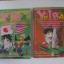 ไยบะ เล่ม 1 และเล่ม 2 GOSHO AOYAMA เขียน thumbnail 1