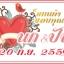 สติ๊กเกอร์ติดแต่งงาน2x3cm=225/ใบ thumbnail 48