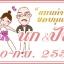 สติ๊กเกอร์ติดแต่งงาน2x3cm=225/ใบ thumbnail 31