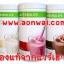 โปรตีนเชค herbalife มี 5 รส ราคาถูก Nutrition Protein Drink Mix thumbnail 2