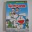 โดราเอมอน Doraemon Color Collections Volume 3 (ภาพสี่สีทั้งเล่ม) Fujiko F. Fujio เขียน***สินค้าหมด*** thumbnail 1