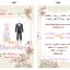การ์ดแต่งงานการ์ตูน 4x6 in thumbnail 12