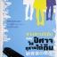 สามสาวนักสืบ 7 ตอน ครบ / จิโร อาคากะวา / กนกวรรณ เกตุชัยมาศ thumbnail 1