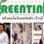 greentina กรีนติน่า thumbnail 3
