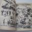 นักสู้ตะลุยจักรวาล เล่ม 4, 5, 6, 7 อิเคงามิ เรียวอิจิ เรื่องและภาพ thumbnail 6