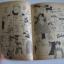 ผู้ดีจอมปลอม จบในฉบับ AKIKO MIYAWAKI เขียน thumbnail 2