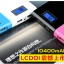 Powerbank - Golf GF-LCD04 10400 mAh thumbnail 5