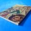 การะเกษ-บุบผา โดย ก.ศ.พิศนาคะ พิมพ์เมื่อ พ.ศ. 2493 thumbnail 3