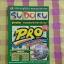 หนังสือคู่มือและเทคนิคการเล่น Sudoku PROชุด1 thumbnail 2