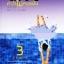หัวใจไม่หยุดฝัน Dive เล่ม 1-4 / Mori Ato / ปาริชาต ฉิมคล้าย thumbnail 3
