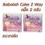(แพ็คคู่) Babalah cake 2 way เบอร์ 01 บาบาร่า แป้งเค้กทูเวย์ กันเหงื่อ กันน้ำ100% เนื้อแป้งละเอียดบางเบาดุจใยไหมเกลี่ยง่าย ติดทนนาน ไม่เป็นคราบ กันน้ำ 100% และมีครีมรองพื้นในตัว ป้องกันแสง UVA และ UVB มีค่า SPF 20++ thumbnail 1
