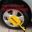 ล็อคล้อรถยนต์ ล็อคล้อกันขโมย SOLEX รุ่น U (มีบริการเก็บเงินปลายทาง) ล็อคล้อราคาถูก ล็อคล้อ pantip thumbnail 10