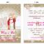 การ์ดแต่งงานการ์ตูน 4x6 in thumbnail 8