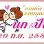 สติ๊กเกอร์ติดแต่งงาน2x3cm=225/ใบ thumbnail 34