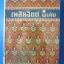 เพลินจิตต์ พิเศษ เล่ม 2 พิมพ์เมื่อ พ.ศ. 2495 thumbnail 1