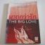 มากกว่ารัก (The Big Love) ซาราห์ ตันน์ เขียน พลอย จริยะเวช แปล thumbnail 1