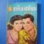 ชาติอาชาไนย เล่ม 3 โดย อรววรณ พิมพ์เมื่อ พ.ศ. 2498 thumbnail 1