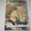 รักร้ายของยัยตัวแสบ เล่มเดียวจบ Noriko Otani เขียน thumbnail 1