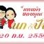 สติ๊กเกอร์ติดแต่งงาน2x3cm=225/ใบ thumbnail 41