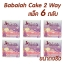 (แพ็ค6ตลับ) Babalah cake 2 way เบอร์ 01 บาบาร่า แป้งเค้กทูเวย์ กันเหงื่อ กันน้ำ100% เนื้อแป้งละเอียดบางเบาดุจใยไหมเกลี่ยง่าย ติดทนนาน ไม่เป็นคราบ กันน้ำ 100% และมีครีมรองพื้นในตัว ป้องกันแสง UVA และ UVB มีค่า SPF 20++ thumbnail 1