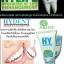 ยาสีฟัน HYDENT ไฮเด็นท์ thumbnail 1