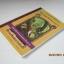 หนังสือชุด อยากให้เรื่องนี้ไม่มีโชคร้าย เล่มที่ 2 ตอน ห้องอสรพิษชวนผวา พิมพ์ครั้งที่ 15 Lemony Snicket เขียน อาริตา พงษ์ธรานนท์ แปล thumbnail 2