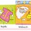 หนังสือผ้า Activity Book (1 ชุด 2 เล่ม) thumbnail 4