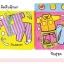 หนังสือผ้า Activity Book (1 ชุด 2 เล่ม) thumbnail 6