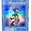 Yu-Gi-Oh Black Luster Soldier thumbnail 1