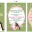 การ์ดแต่งงานการ์ตูน 4x6 in thumbnail 4