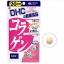 (หิ้วเอง ราคานี้มีจำนวนจำกัด) DHC collagen 20 วัน เป็นคอลลาเจนที่สกัดมาจากปลาน้ำลึก ช่วยทำให้ผิวพรรณและร่างกายสดใส บรรจุ 120 เม็ด ทาน 20 วันๆละ 6เม็ด thumbnail 1