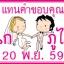 สติ๊กเกอร์ติดแต่งงาน2x3cm=225/ใบ thumbnail 2
