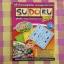 หนังสือคู่มือและเทคนิคการเล่น Sudoku PROชุด1 thumbnail 4