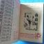 นวนิยายชุดล่องไพร ป่าช้าช้าง โดย น้อย อินทนนท์ ภาค 6 และ ภาค 7 ขายรวม 2 เล่ม thumbnail 9