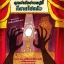 ชุดหนังสือเล่มนี้มีความลับ / Pseudonymous Bosch / วรินดา อลอนโซ [3 เล่มชุด] thumbnail 2