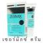 Zermix Cream 15 ml. เซอร์มิกซ์ ครีม ครีมบำรุงผิว สำหรับผิวแห้งและแพ้ง่าย ราคาถูกพิเศษ