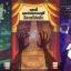 ชุดหนังสือเล่มนี้มีความลับ / Pseudonymous Bosch / วรินดา อลอนโซ [3 เล่มชุด] thumbnail 3