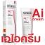 Physiogel Ai Cream โฉมใหม่ ราคาถูกสุดๆ (สั่งเพิ่มเป็น 2 หลอดส่งฟรี! EMS ) ชื่อเต็ม Physiogel Soothing Care A.I. Cream (จำหน่ายในไทย) หรือ Physiogel Calming Relief (จัดจำหน่ายในภูมิภาคเอเชียแปซิฟิค เช่น เกาหลี สิงคโปร์) ตัวเดียวกัน