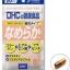 (รอบนี้หิ้วเอง ราคานี้มีจำกัด) DHC Nameraka (20วัน) สูตรรวบรวมความงามในหนึงเดียว (Collagen+Placenta+Hyaluronic acid +Elastin +Pueraria Mirifica) thumbnail 1