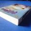 สามีตีตรา โดย นาวิกา พิมพ์ครั้งที่สาม มี.ค. 2554 ราคาปก 320 บาท thumbnail 5