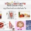 Red Clover Plus thumbnail 3