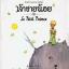 เจ้าชายน้อย Le Petit Prince / Antoine de Saint Exupery [ฉบับครบรอบ 60 ปี] thumbnail 1