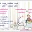 การ์ดแต่งงานการ์ตูน 4x6 in thumbnail 20