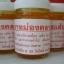 ยาหม่อง คลายเส้น 100g (Herb Ointment 100g) thumbnail 1