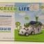 ของเล่นรถยนต์พลังงานแสงอาทิตย์(Green life) thumbnail 3