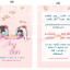 การ์ดแต่งงานการ์ตูน 4x6 in thumbnail 9